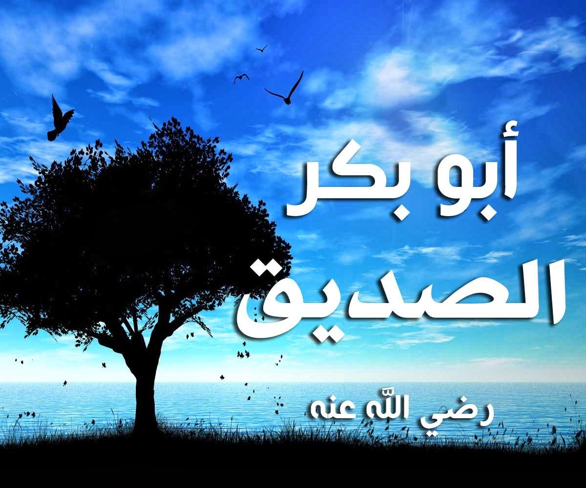 أبو بكر الصديق رضي الله عنه ونبذة عن حياته وأخلاقه وسبب تسميته بالصديق