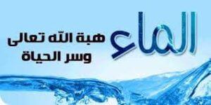 أنواع الماء في الفقه