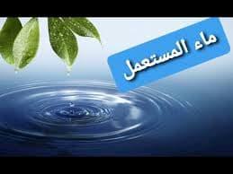 أنواع المياه وحكم الماء المستعمل