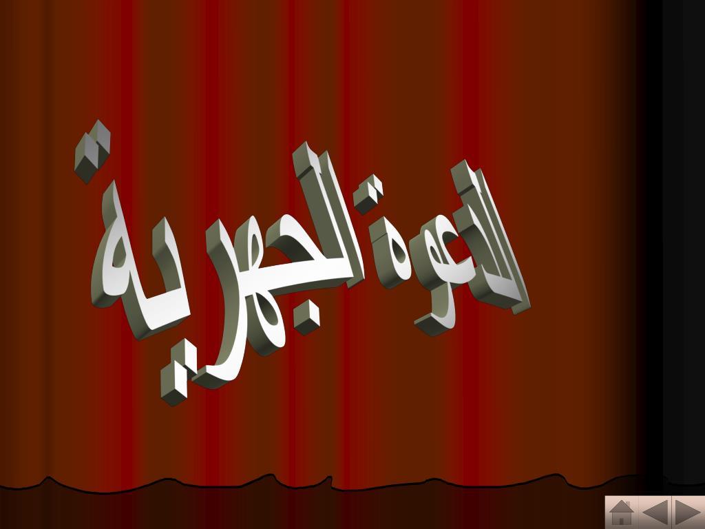 الدعوة الجهرية للنبي صلى الله عليه وسلم وكيف أنذر عشيرته الأقربين