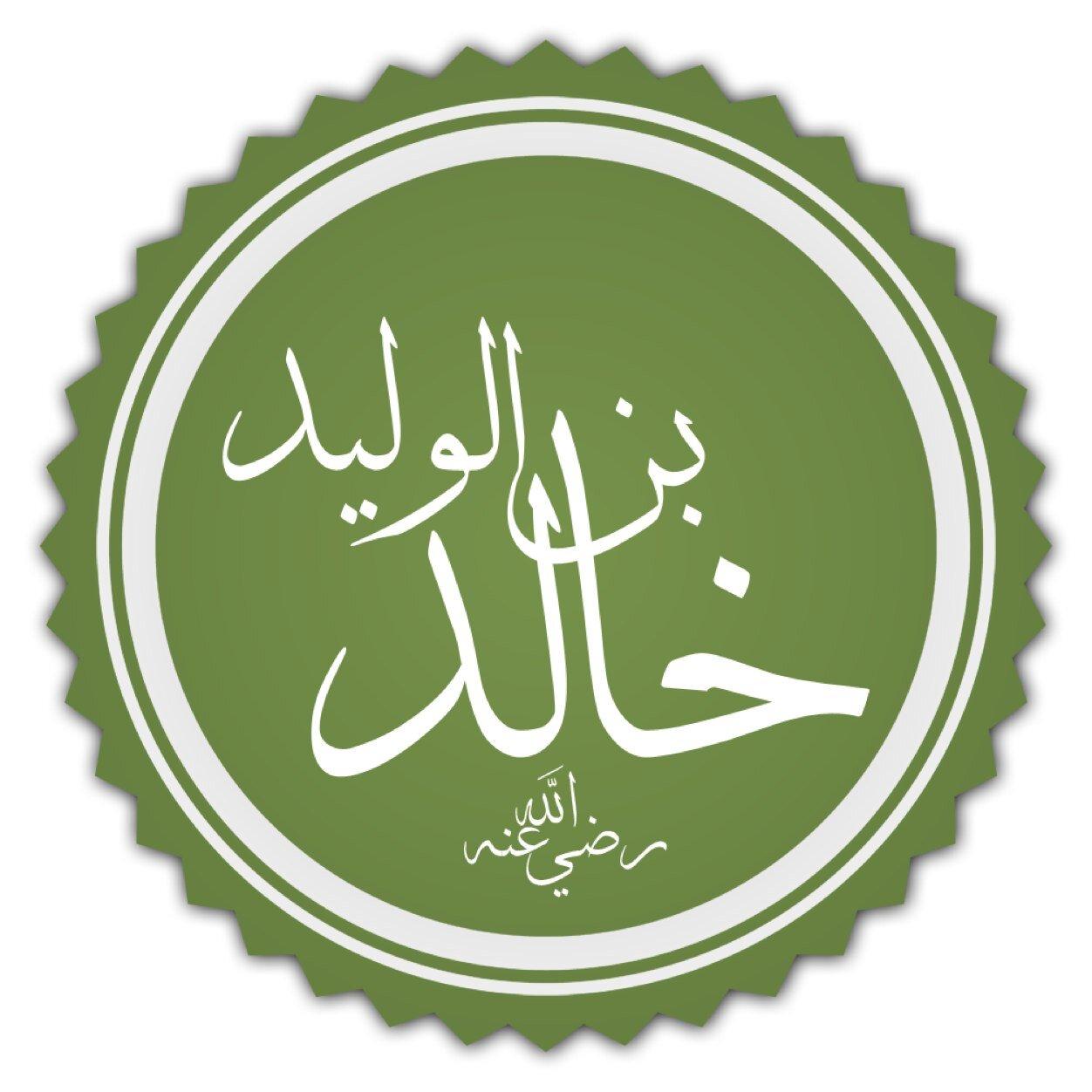 خالد بن الوليد رضي الله عنه