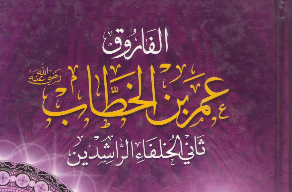 عمر بن الخطاب رضي الله عنه وقصة إسلام سيدنا عمر وموافقة القرآن له