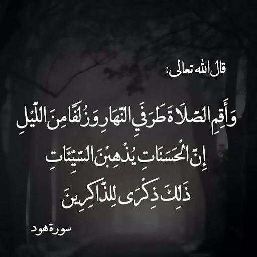 فضل الصلاة واحكام الصلاة تعرف على شروطها وسننها ومبطلاتها