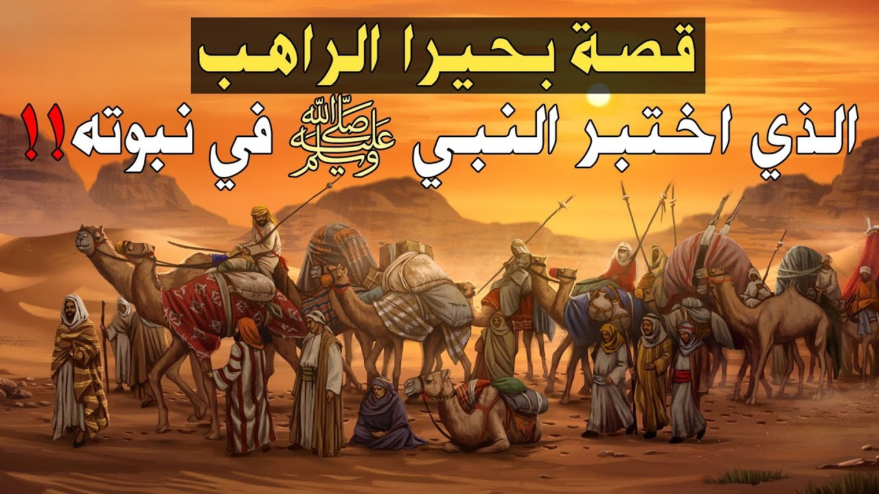 قصة الراهب بحيرا الذي اختبر النبي صلى الله عليه وسلم في نبوته