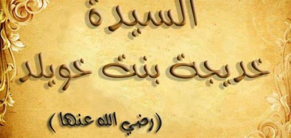 قصة السيدة خديجة رضي الله عنها ما هي تعرف عليها