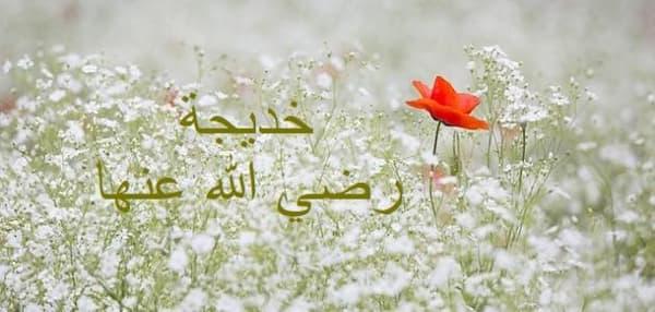 ما هي فضائل السيدة خديجة رضي الله عنها وقصتها