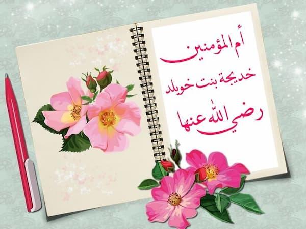 ما هي قصة السيدة خديجة رضي الله عنها مع ازواجها السابقين