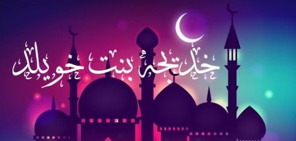 ما هي قصة السيدة خديجة رضي الله عنها مع النبي صلى الله عليه وسلم