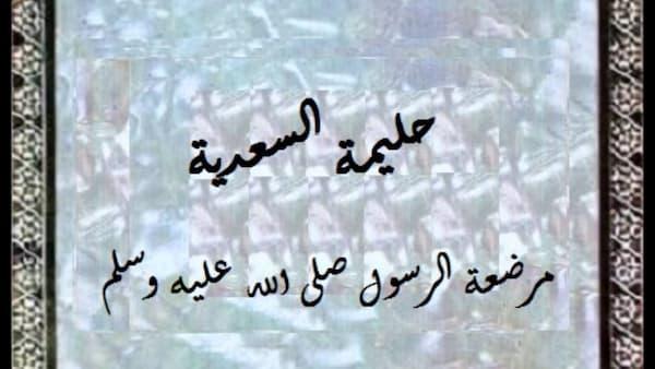 من هي اول مرضعة الرسول صلى الله عليه وسلم التي تشرفت برضاعته