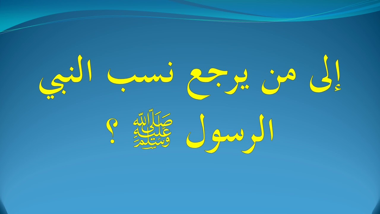نسب النبي صلى الله عليه وسلم ونسب أبيه وأمه وإخوته