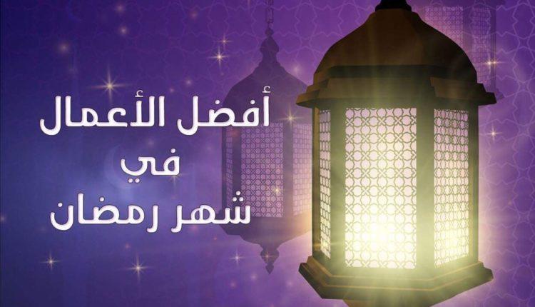 أفضل الأعمال في شهر رمضان بقعة أمل