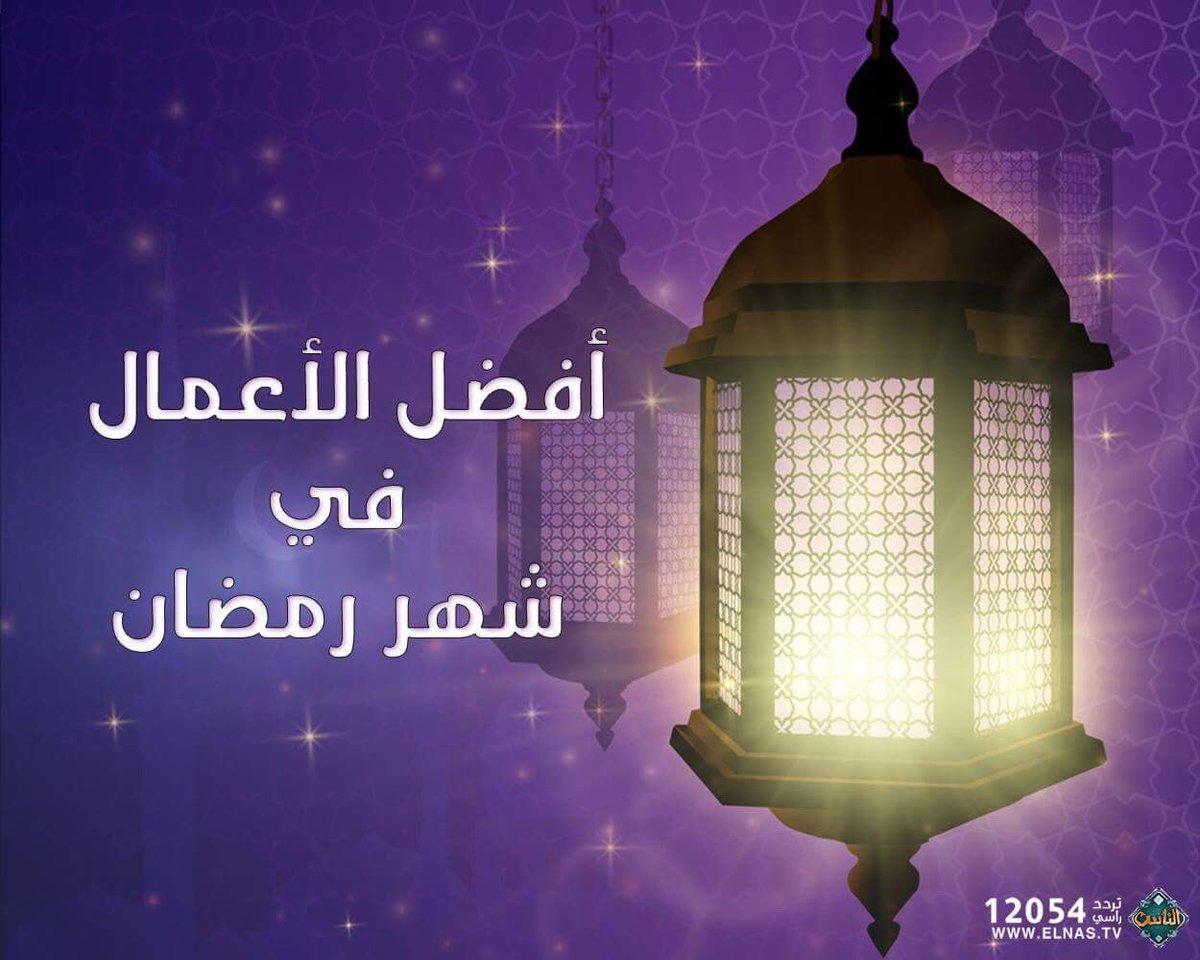 أفضل الأعمال في شهر رمضان وكيف اغتنم شهر رمضان بالعبادة