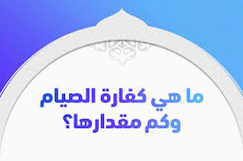 ما هي كفارة الصيام وكم مقدارها ولمن تعطى وهل يجوز اعطاءها للأقارب