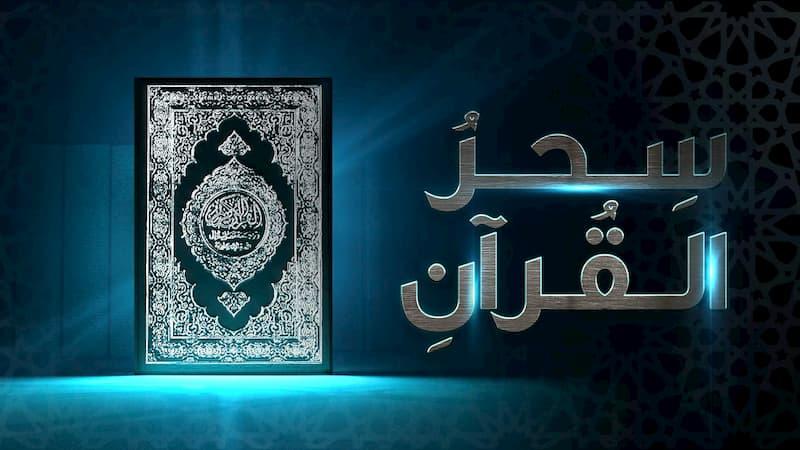 قصة الوليد بن المغيرة مع النبي محمد