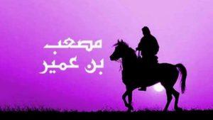 أول سفير للاسلام مصعب بن عمير رضي الله عنه