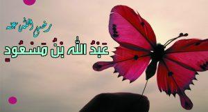 عبد الله بن مسعود وعلمه وفضله