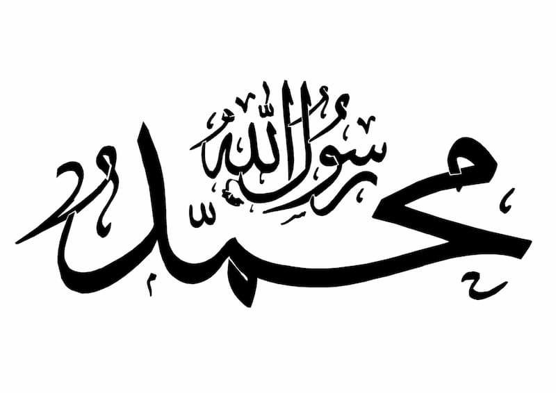 حصار النبي وأصحابه في شعب أبي طالب
