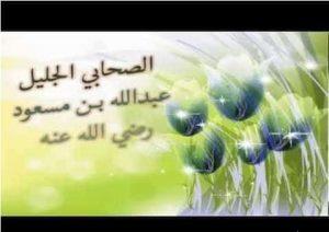 قصة عبد الله بن مسعود رضي الله عنه وقراءته للنبي