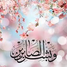 احاديث عن الصبر في مسلم