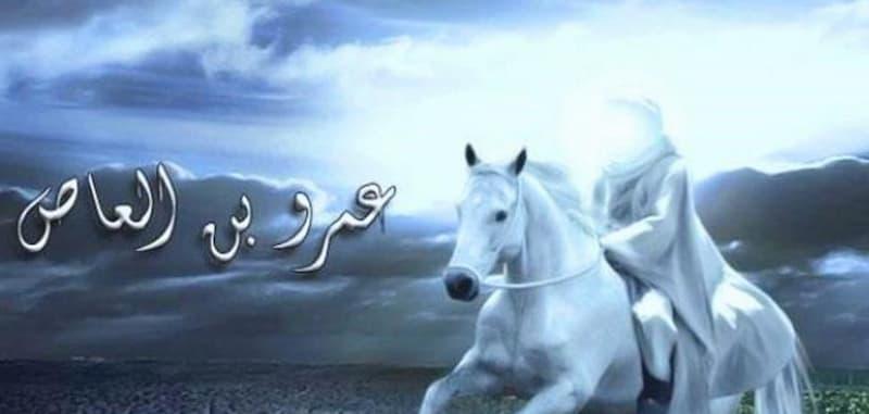 قصة عمرو بن العاص رضي الله عنه
