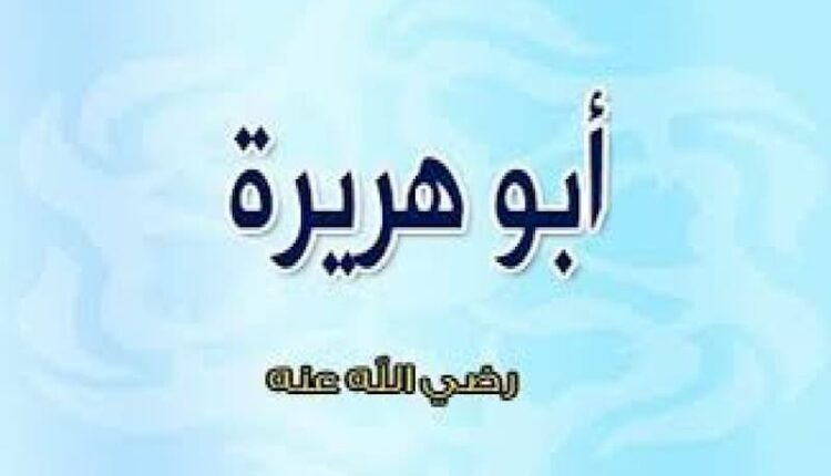 من هو ابو هريرة رضي الله عنه بقعة أمل