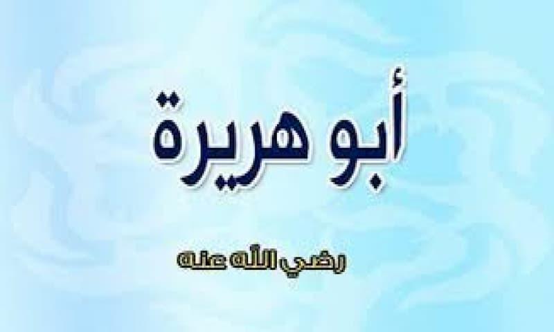 من هو ابو هريرة رضي الله عنه واسلامه وحياته