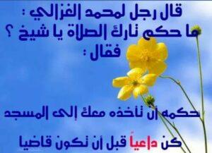 عقوبة تارك الصلاة في الدنيا والآخرة والقبر ما هي