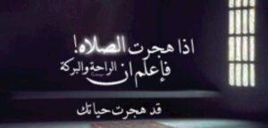 عقاب تارك الصلاة هل كافر