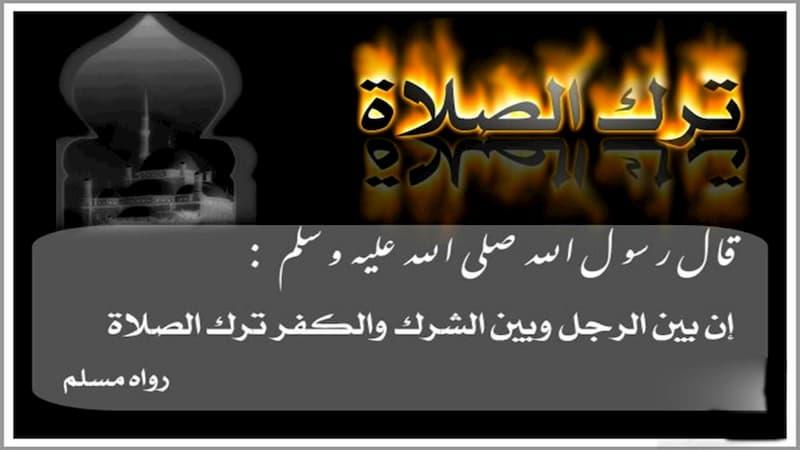 عقوبة ترك الصلاة في الدنيا والآخرة والقبر