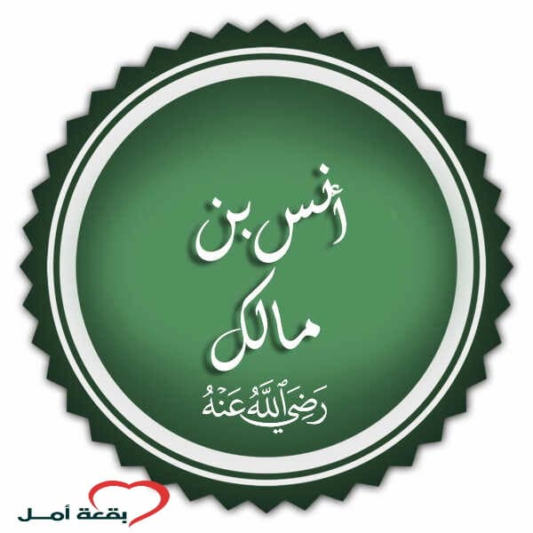 من هو خادم رسول الله وصاحبه ووفاته وصفاته واخلاقه وروايته
