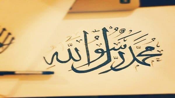 أجمل كلمات وعبارات عن حب الرسول فداه بأبي وأمي