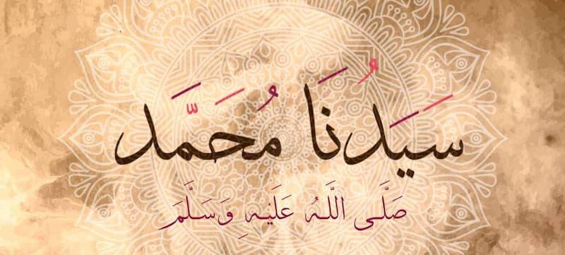 اجمل واروع عبارات عن حب الرسول صلى الله عليه وسلم
