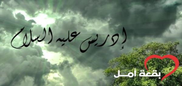 تعرف من هو النبي الذي قبضت روحه في السماء وهل مات في السماء أم في الأرض