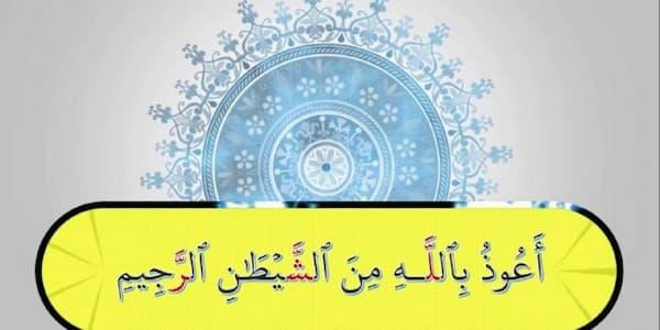 ما هو حكم الاستعاذة وصيغ الاستعاذة الصحيحة عند العلماء ودليلها من القرآن
