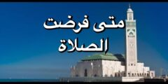 متى فرضت الصلاة على المسلمين