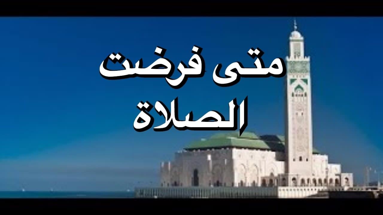 متى فرضت الصلاة على المسلمين وكم كان عددها