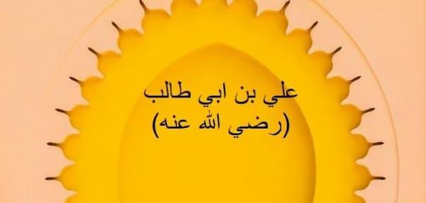 اقوال الامام علي بن ابي طالب رضي الله عنه في الصبر