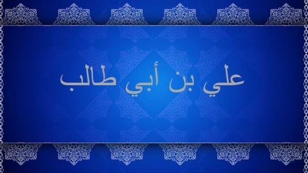 اقوال الامام علي بن ابي طالب رضي الله عنه في الصديق