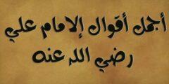 اقوال الامام علي بن ابي طالب
