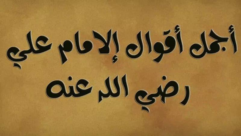 اقوال الامام علي بن ابي طالب رضي الله عنه